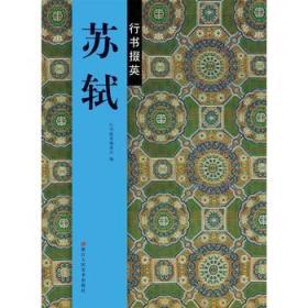 行书掇英:苏轼
