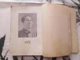 毛泽东选集 第一卷 (1951年华东重印第二版)书脊有损,内页好
