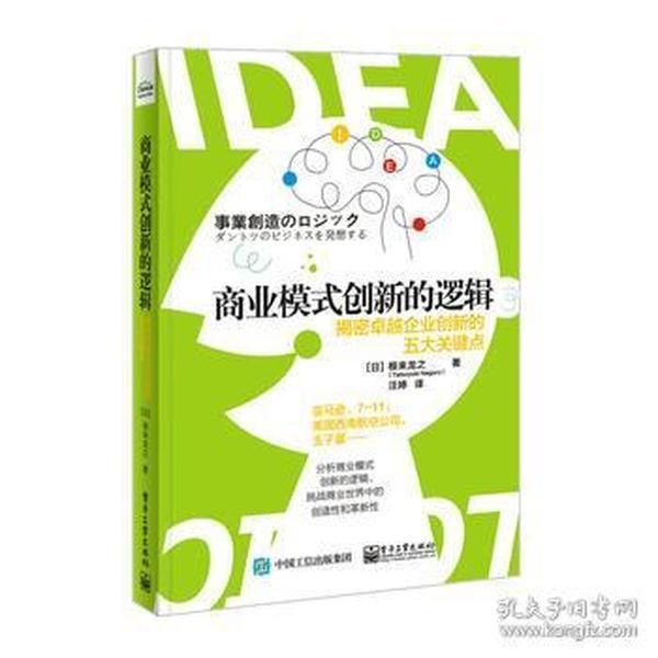 商业模式创新的逻辑:揭密企业创新的五大关键点