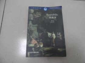 大师经典文库:理想国 Republic(英文版)