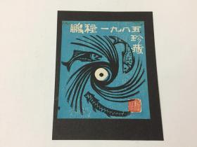小版画藏书票:鹏程、藏书票原作《鹏程1985珍藏》