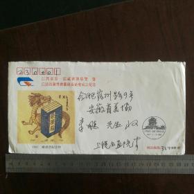《1997藏书票纪念封》江西省第一届藏书票展览暨江西省藏书票艺术委员会成立纪念  上饶书画院致章飚实寄,字迹漂亮有法度,应该是名字手写 (24)
