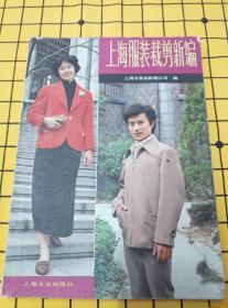 上海服装裁剪新编、