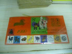 1990年台历(全13张) 中国邮票博物馆