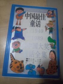 中国最佳童话 1949 -1979(16开精装厚册 自然旧