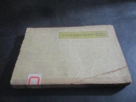 国学基本丛书:东晋南北朝舆地表 五