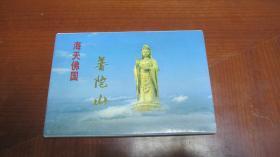 海天佛国普陀山明信片【十张全】