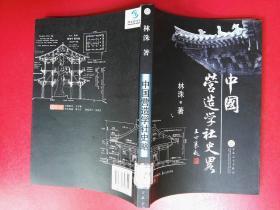 中国营造学社史略