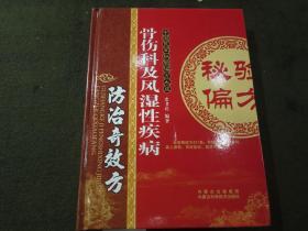 中国民间秘验偏方大成:《骨伤科及风湿性疾病防治奇效方》