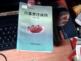 (中国美食丛书)川菜烹饪诀窍          Q2