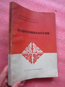 四川省阿坝州藏族社会历史调查   一版一印