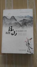 历代珏山赏月诗钞