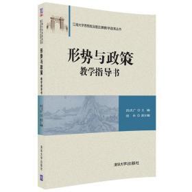 形势与政策教学指导书(江南大学思想政治理论课教学改革丛书)