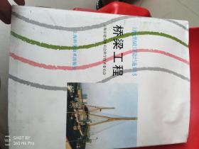上海大型市政工程设计与施工丛书:桥梁工程(12开精装)品好如图签名本