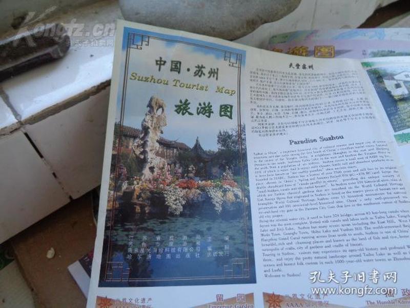 中国·苏州旅游图 2006年 2开独版 封面留园冠云峰 中英文对照 苏州市区旅游图(附主要地名及街道、旅游景点、宾馆饭店索引表) 苏州市域地图 七个世界文化遗产、5个4A景区、9个经典景点、4个古镇图片介绍