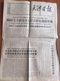 天津日报1967年10月26日(四版全)