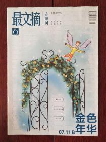 《金色年华最文摘》2007年11月