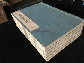 1866年和刻本:再刻头书《书经集注》6册全,品佳如新,庆应2年初印本。考证评注专用陈师凯,头书有音释、旁通、释文、书引及诸贤评语等。此品相目前仅见,读藏皆可。