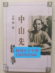 中山先生轶事  钟闻  编  中国文史出版社9787503411731