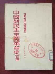 中国新民主主义革命史(初稿0