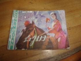 连环画--红牡丹-陕西人民美术出版社--1版1印--品以图为准