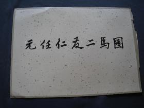元任仁發二馬圖   文物出版社1978年一版一印  故宮博物院藏畫