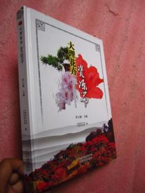 《大理花卉》(资源篇)大开本精装、铜版纸彩印、图文并茂、全新  定价160元