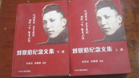 【刘景范纪念文集 (上想册    刘米拉、刘都都签赠本