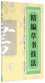精编草书技法