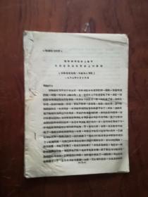 【张春桥同志在上海市革命委员会报告会上的讲话 油印本