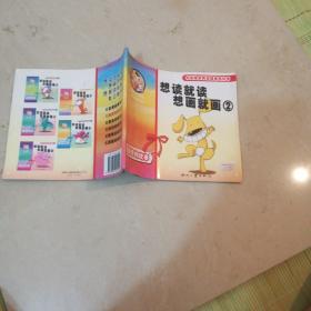 想读就读 想画就画2-勤劳的故事(注音版)——中国娃多元智能系列丛书