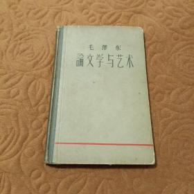 《毛泽东论文学与艺术》(人民文学出版社 1960年一版二印,品相一般,谨慎下单)