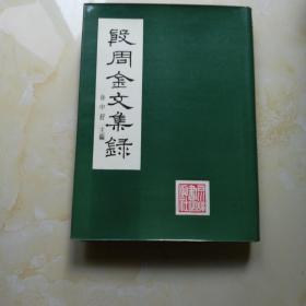 殷周金文集录(私藏品好如图〉无任何痕迹