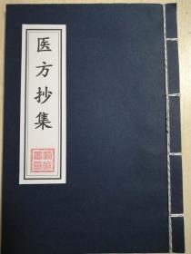 医方抄集 中医药方类书籍,附部分符咒类(复印本)