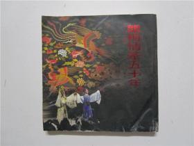 《龙梅情牵五十年》粤剧名伶龙剑笙,梅雪诗演艺特辑 (24开 7品)