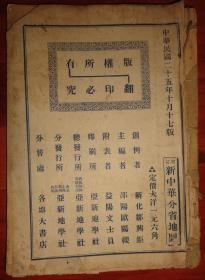 新中华分省地图(详附解表)武昌亚新地学社印制、中华民国二十五年十七版