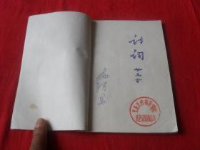 文革油印本---《毛主席诗词二十三首》