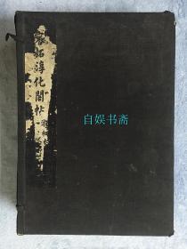 民国珂罗版:宋拓淳化阁帖.游相本(原函线装10册全)