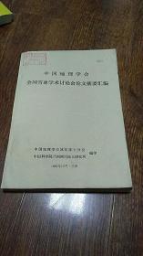 中国地理学会全国雪冰学术讨论会论文摘要汇编 油印本