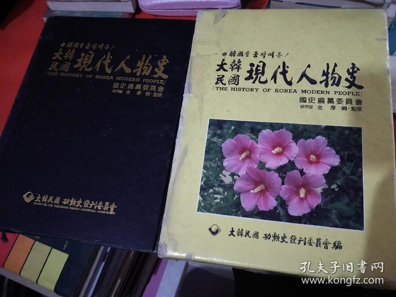 韩文原版《大韩民国现代人物史》16开精装巨册 有外盒,收录7000多人,有文字有照片
