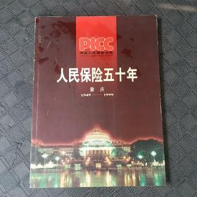 人民保险五十年重庆1949-1999