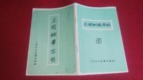 正楷钢笔字帖(古文选段)