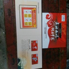 北京2008年奥运会河北省火炬传递电话卡珍藏册