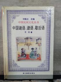 中国谜语、谚语、歇后语