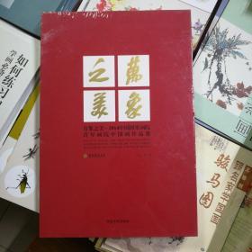 万象之美·2014中国国家画院青年画院中国画作品集 硬精装