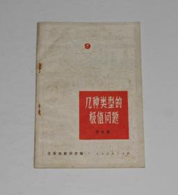 数学小丛书9几种类型的极值问题  1979年