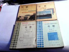 九年义务教育三年制初级中学教科书:代数(第一册(上下)、第二册,第三册,共4本合售)