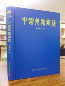 中国羌族建筑——季福政 著 精装16开2000年一版一印(后附彩色图片32页 无书衣)