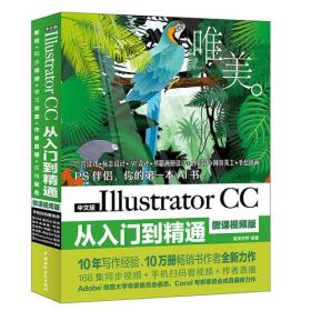 中文版Illustrator CC从入门到精通唯美微课视频 全彩版