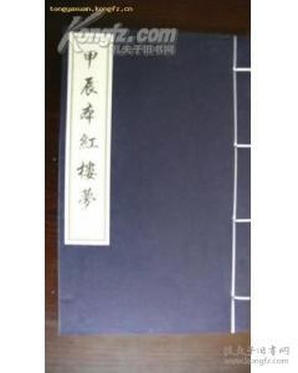 《甲辰本红楼梦》线装、存1函10册、11-20、特价处理、库存全品!
